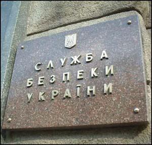 CБУ начала расследовать захват зданий Совета и Совмина Крыма