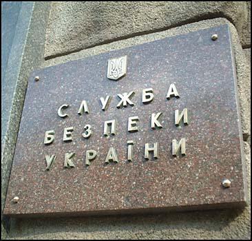 Сотрудники СБУ высказали поддержку народу