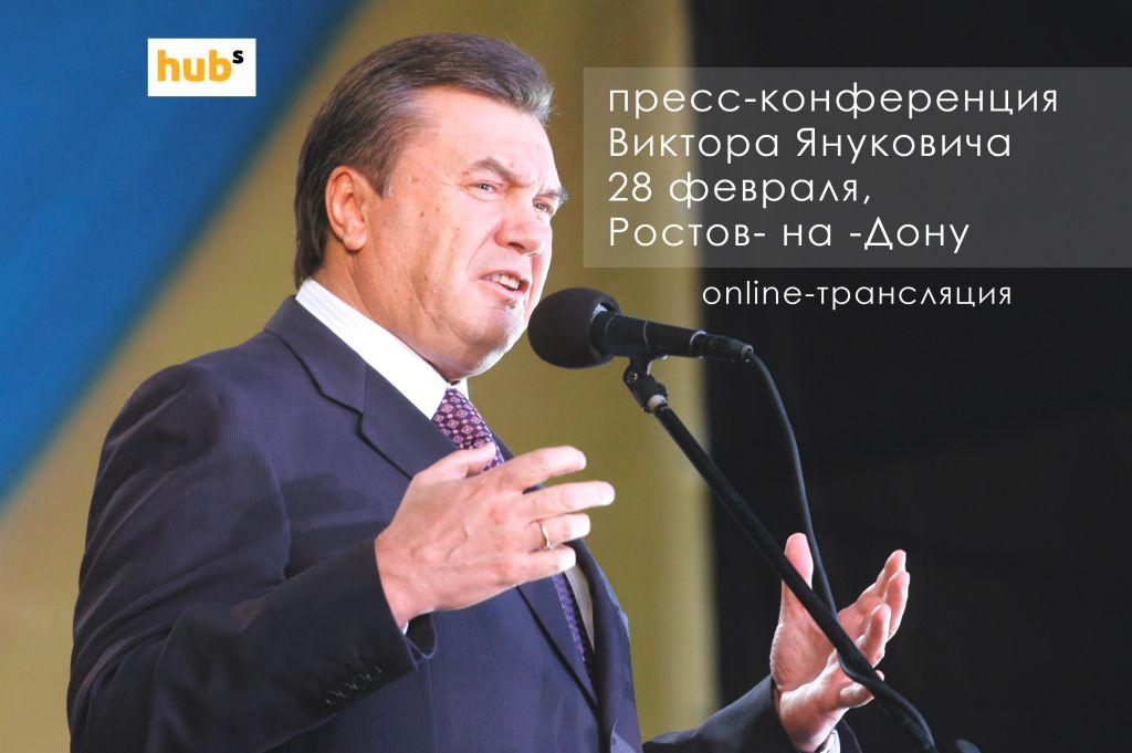 Топ 30 цитат Виктора Януковича
