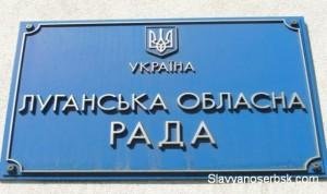Луганский облсовет не признал решения Верховной Рады