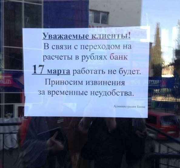 Такие объявления появились на многих отделениях украинских банков Shutterstock