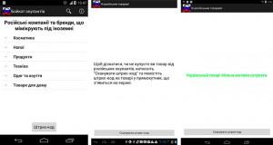 Антироссийское приложение