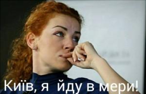 Леся Оробец идет в меры Киева