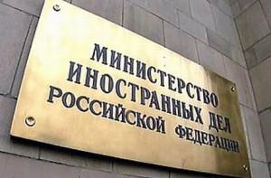 МИД РФ назвало официальный Киев лицемерным