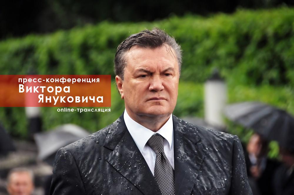 О чем говорил Янукович