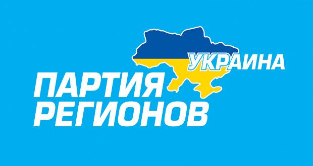Партия Регионов проведет Чрезвычайный съезд 16 апреля