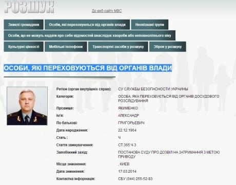 Экс-главу СБУ Якименко обьявили в розыск