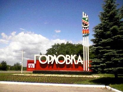 Террористы захватили райисполком в Горловке