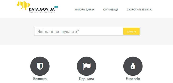 Открытые данные украинских госорганов опубликуют на новом портале