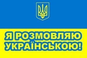 Українська – це модно