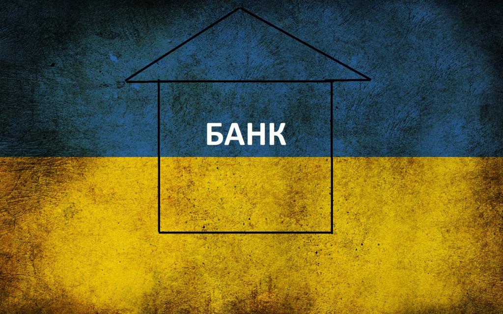 украинские банки