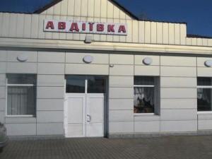 Сепаратисты блокируют исполком в Авдеевке