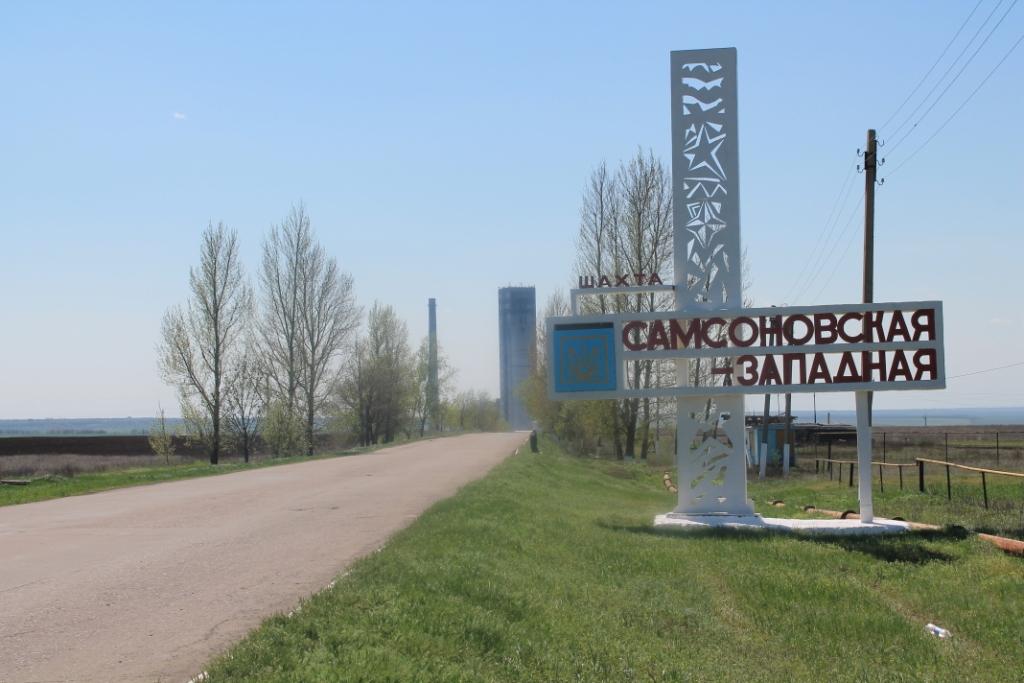 """Во второй половине дня 24 апреля дорога на одну из шахт """"Краснодонугля"""" Самсоновскую-Западную была свободна"""