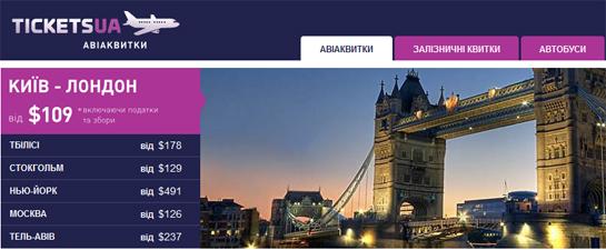 Tickets.ua  продает авиа, жд и автобусные билеты