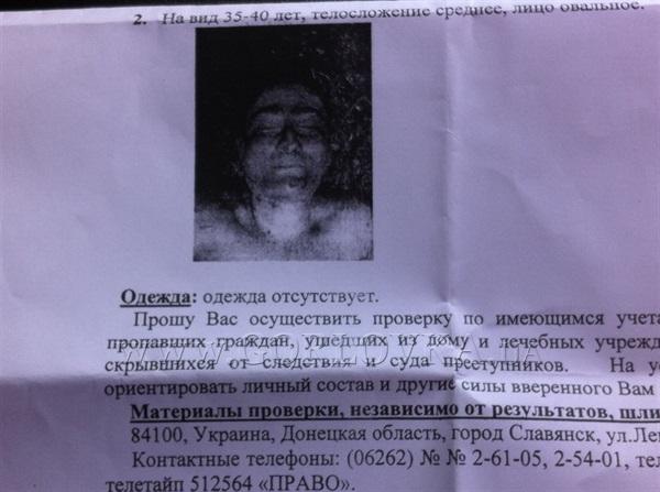 В Славянске нашли труп депутата Владимира Рыбака