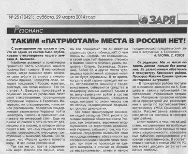Против российского поэта возбудили дело за поддержку Украины