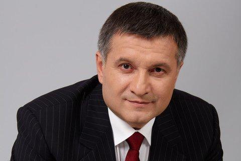Аваков уволил