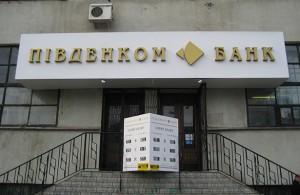 Пивденкомбанк объявлен неплатежеспособным