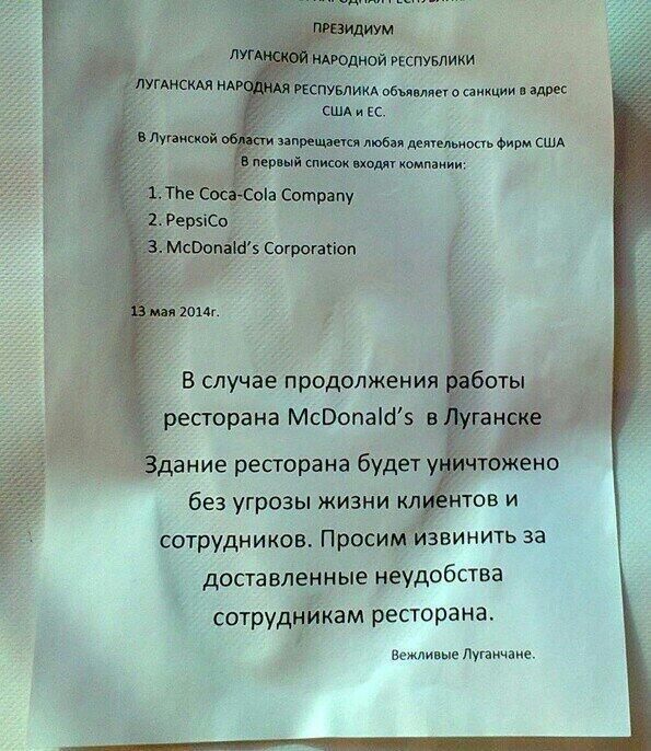Самопровозглашенная Луганская «республика» запретила  Coca-Cola, Pepsi и McDonald's