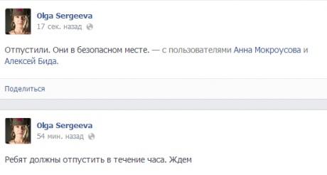 В Луганске освободили двух пленных активистов