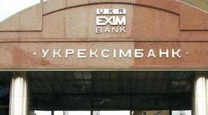 Укрэксимбанк закрывает филиалы в Крыму