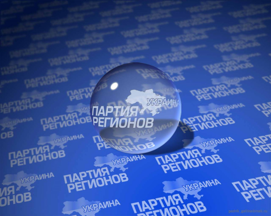 «Регионал» выиграл выборы в Донецкой области