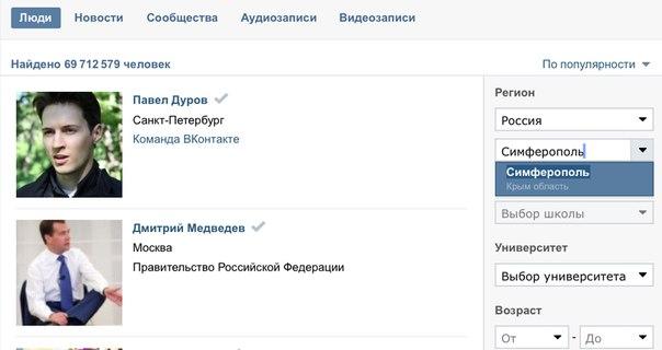 «ВКонтакте»: для россиян Крым в России, для украинцев - в Украине