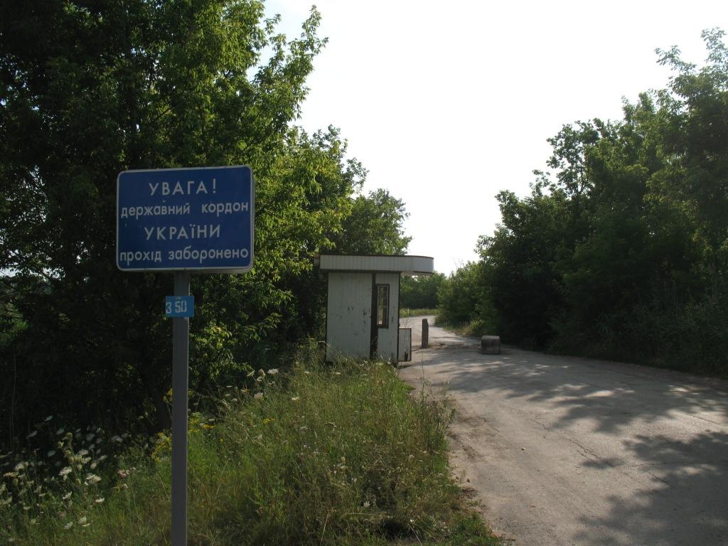 Граница между селами Красная Таловка (Украина) и Красный Деркул (Россия)