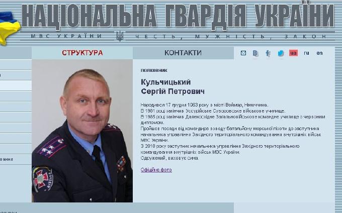 kulchitskiy