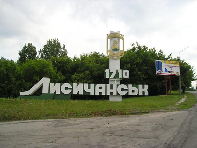 В Лисичанске слышны выстрелы