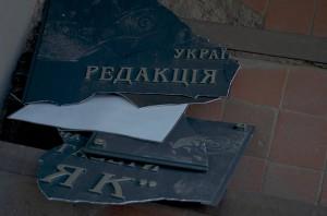В Торезе сожгли офис местной газеты