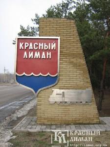 В районе Красного Лимана после отказа сложить оружие силовики пошли в наступление