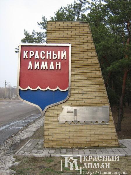 Под Красным Лиманом погибли 12 украинских десантников