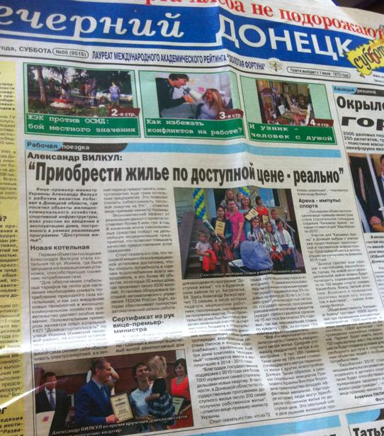 В редакции донецких газет ворвались боевики