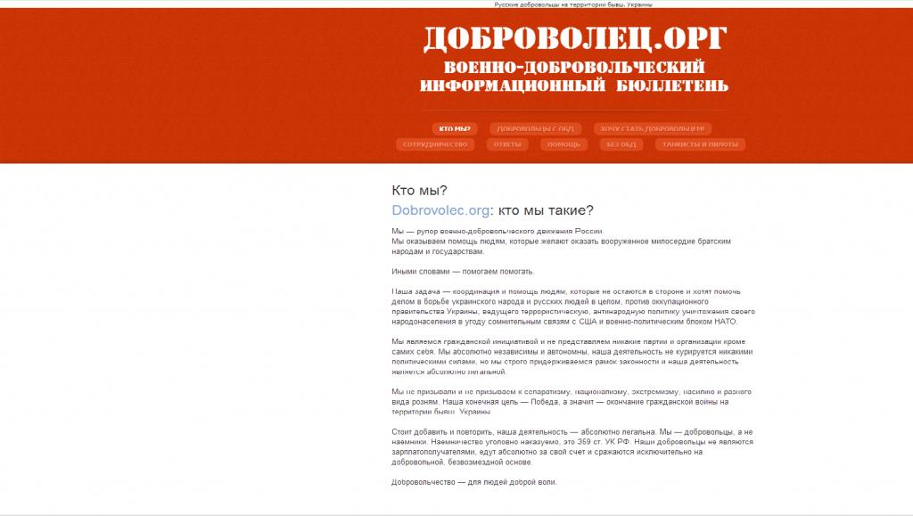 Россиян вербуют на Донбасс через специальные сайты - The New York Times