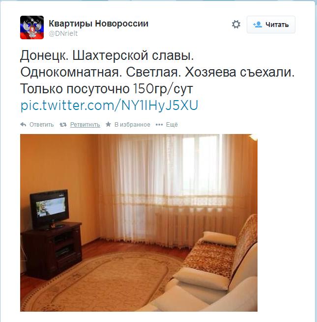 На Донбассе боевики самовольно сдают и продают брошенные квартиры. Фото