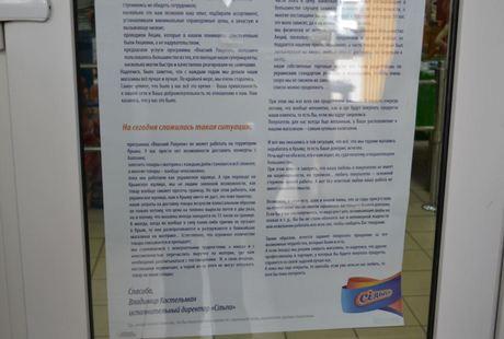 В Крыму могут закрыть супермаркеты