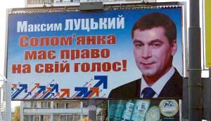 Экс-регионал Максим Луцкий стал проректором НАУ