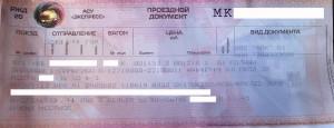 В Крыму стоимость ж/д билетов на материк возросла почти в 7 раз. Фото