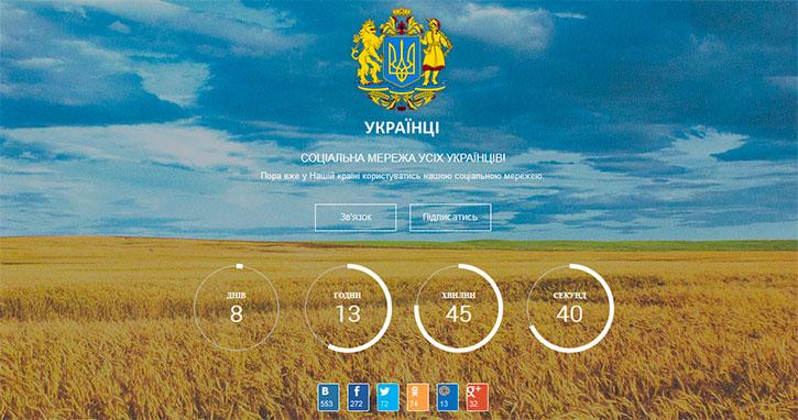 В Украине появились три новые соцсети