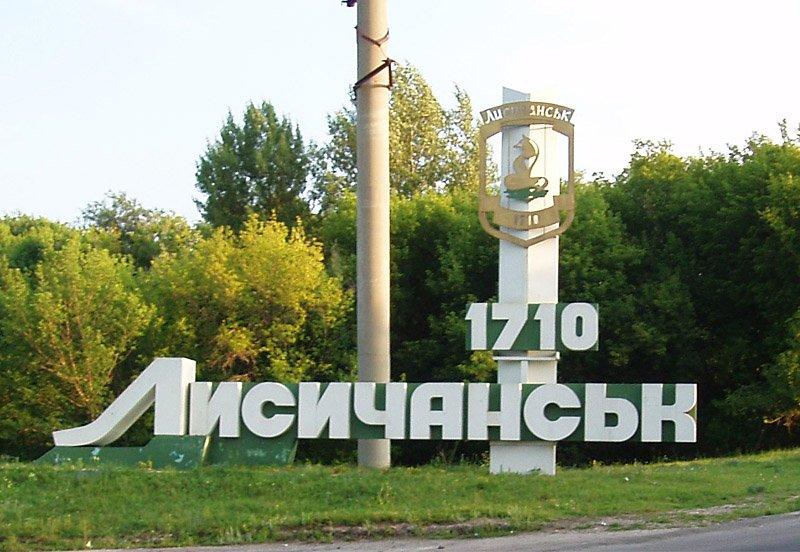 В Лисичанске не осталось еды
