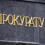 Прокуратура занялась выводом средств из страны международными компаниями