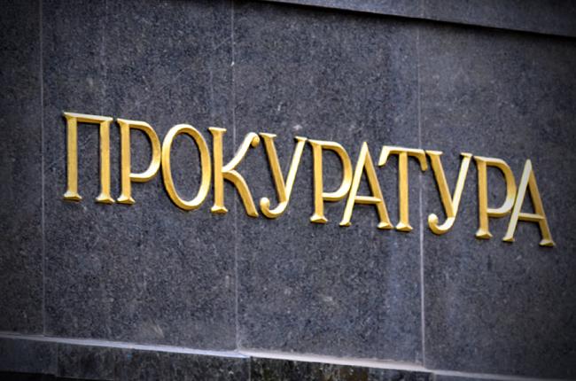 Прокуратура Донецкой области переехала в Мариуполь