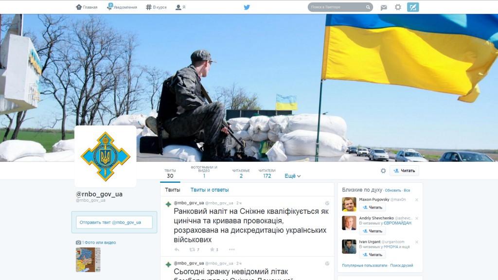 СНБО открыла свою страницу в Twitter