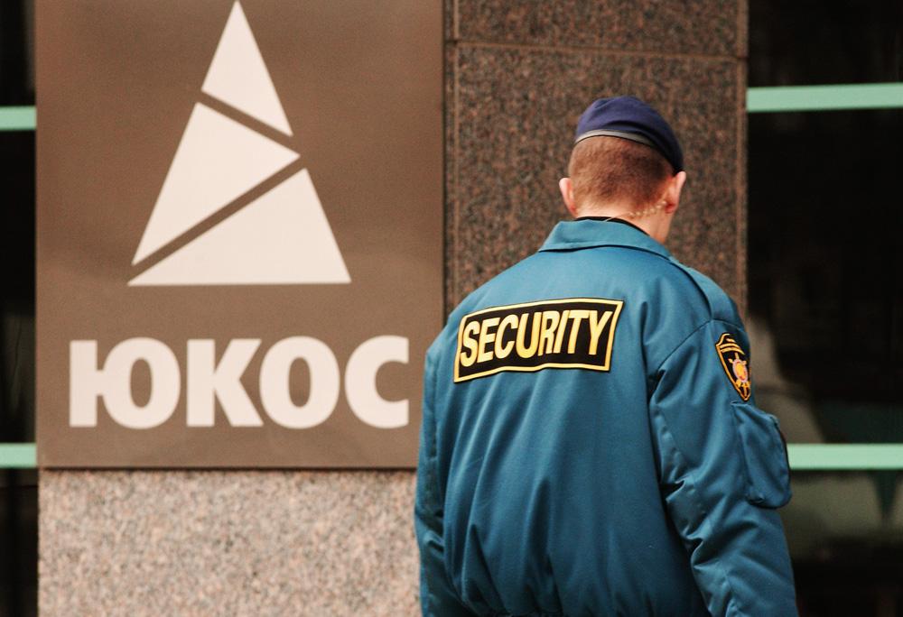 Заплатит ли Россия за ЮКОС