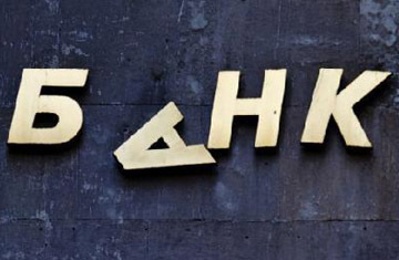 НБУ заблокировал платежи банка Ефремова