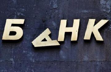 Банк Путина заморозил дивиденды из-за санкций