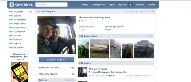 Солдат из РФ показал в соцсети фотографии установок «Град» на границе. Фото