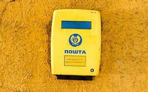 Нацкомиссия требует регистрации почтовых операторов до 13 марта