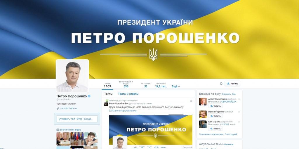 Порошенко завел аккаунт во «ВКонтакте» и в Twitter